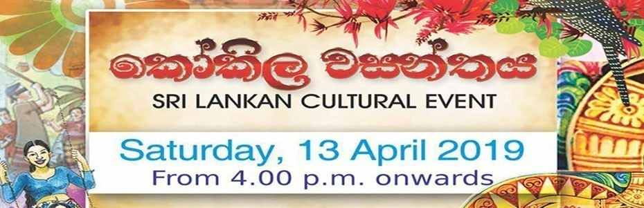Sri Lankan Cultural Event Saterday - 13 April 2019